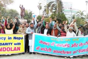 भारतको पटनामा समेत मधेश आन्दोलनको समर्थनमा प्रदर्शन