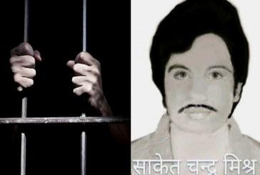 बमकाण्डका आरोपी योद्धा साकेतचन्द्र मिश्रको यसरी भयो हत्या