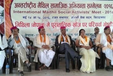 विराटनगरमा अन्तराष्ट्रिय मैथिल सामाजिक अभियन्ता सम्मेलन