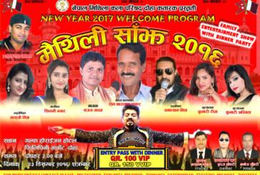 दोहा कतारक धर्तीपर मैथिली साँझ २०१६