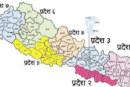 कुन कुन जिल्लामा परे कति कति महानगर, उपनगर, स्थानीय तह  ? हेर्नुहोस् सूची
