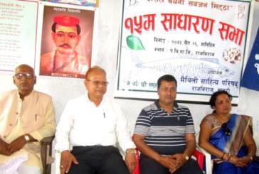 मैथिली साहित्य परिषद्को १५औं साधारण सभा उद्घाटन, सहमतीको प्रयास