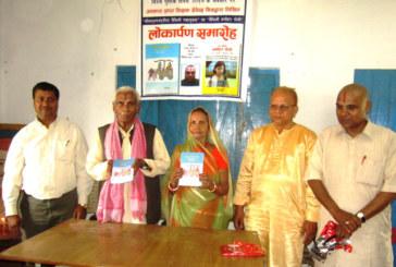 लेखक देवेन्द्र मिश्रका दुई मैथिली पुस्तक लोकार्पण