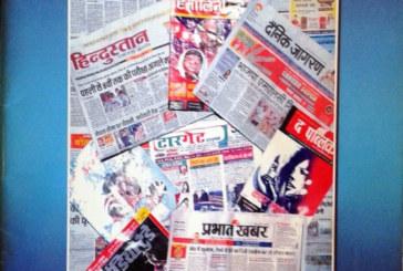 व्यवहारिक हिन्दी पत्रकारिताः एक अप्रेशन